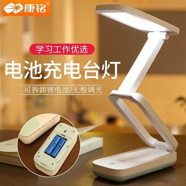 康銘住校生USB充電臺燈學生護眼鋰電池宿舍書桌折疊學習床頭閱讀 快速出貨