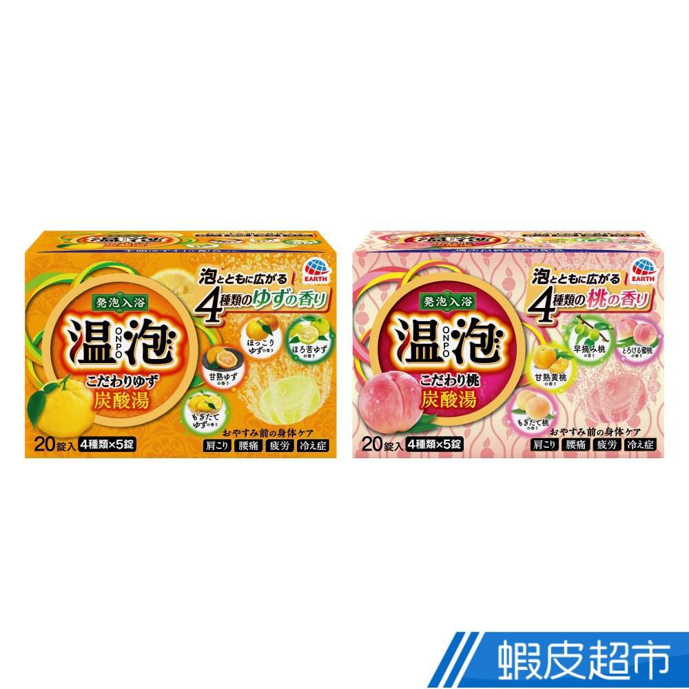 日本溫泡 碳酸入浴錠45gx20錠 蜜桃 柑橘 泡湯 溫泉 泡澡  現貨 蝦皮直送