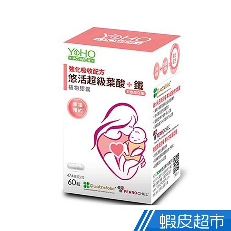悠活原力 超級葉酸+鐵 植物膠囊 60粒/盒 強化吸收配方 甘氨酸亞鐵 幸福預約 全素可食 現貨  蝦皮直送
