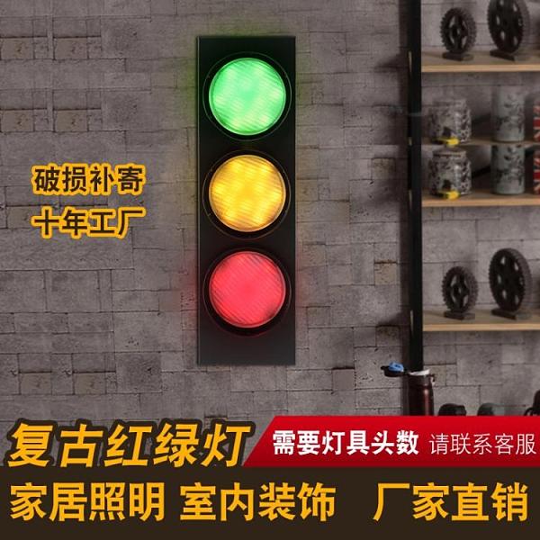 壁燈 工業風復古創意酒吧餐廳紅綠燈鐵藝工程玻璃LED室內信號壁燈(定金鏈接,下標前洽談)
