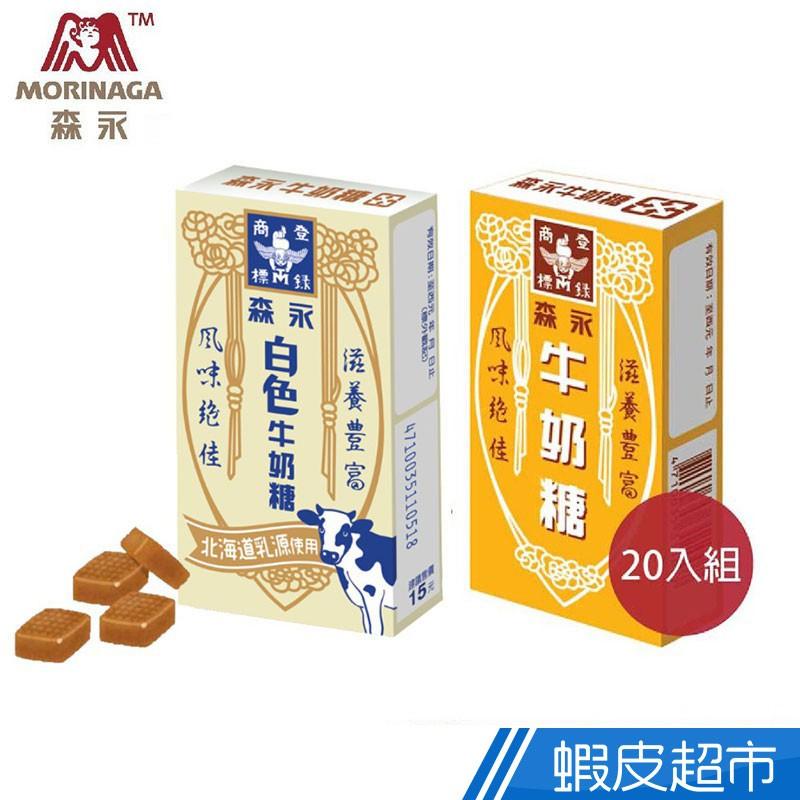 台灣森永製菓 原味牛奶糖/白色牛奶糖 (盒裝) 20入組 經典牛奶糖 森永牛奶糖 現貨 蝦皮直送 (部分即期)
