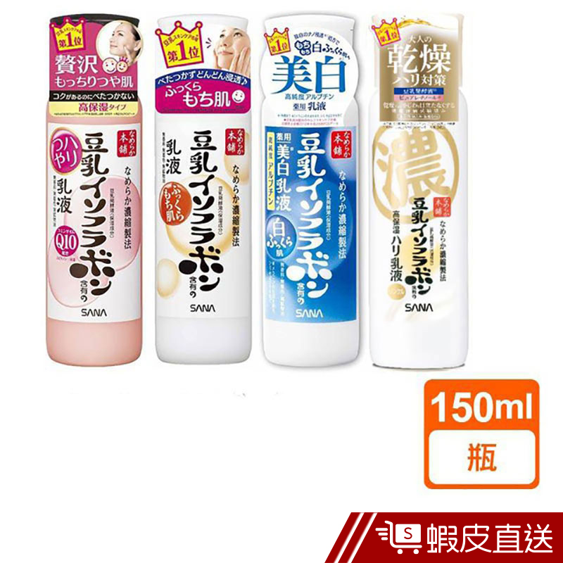 SANA豆乳 乳液系列 150ml  現貨 蝦皮直送