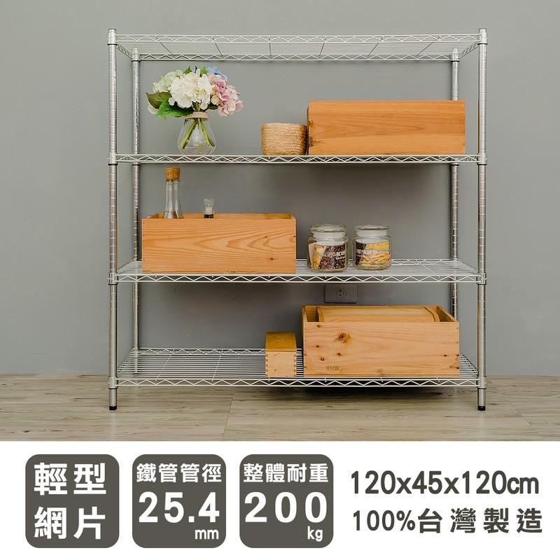 【UHO】120x45x120cm輕型四層波浪架(烤漆黑/烤漆白/電鍍銀)