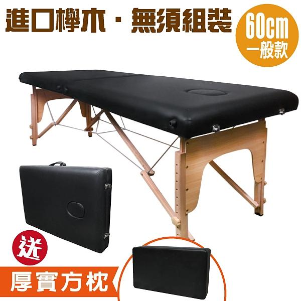 FDW【FZ1】現貨*!免安裝寬60CM摺疊式按摩床送方枕/推拿床/指壓床/美容床