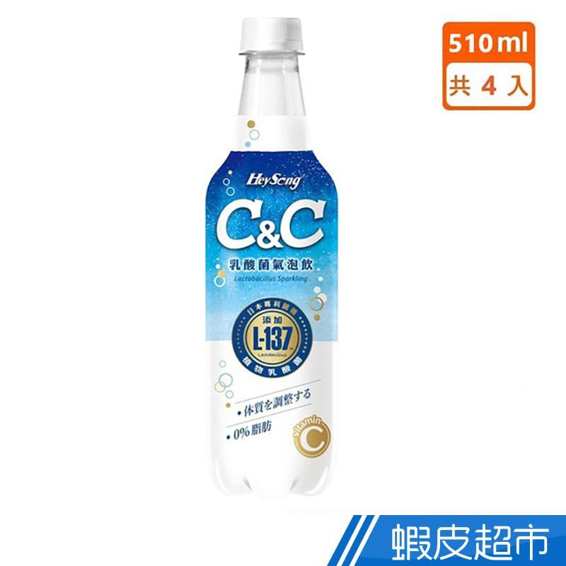 黑松 C&C乳酸菌氣泡飲 510ml(4入/組) 現貨 蝦皮直送