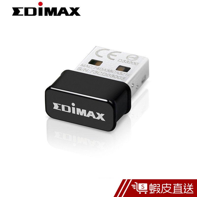 EDIMAX 訊舟 EW-7822ULC AC1200 Wave2 MU-MIMO 雙頻USB無線網路卡  蝦皮直送