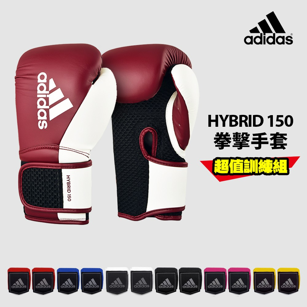 adidas Hybrid150拳擊手套超值組合 棗紅白(拳擊手套+拳擊手綁帶)