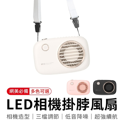 【御皇居】LED相機掛脖風扇-USB充電(復古相機造型 迷你頸掛風扇 )