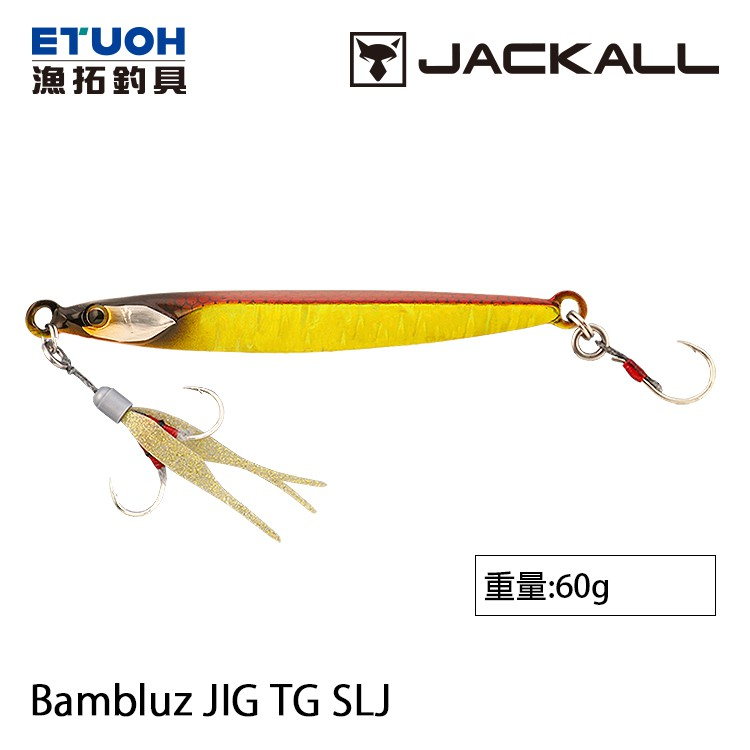 JACKALL BAMBLUZ JIG TG SLJ 60g [漁拓釣具] [岸拋鐵板]