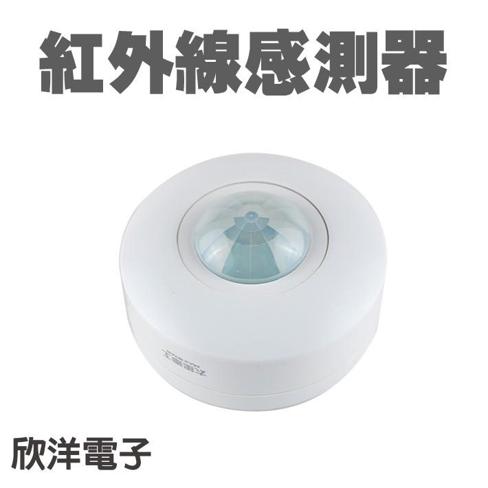 太星電工 紅外線圓形感測器(WD602)