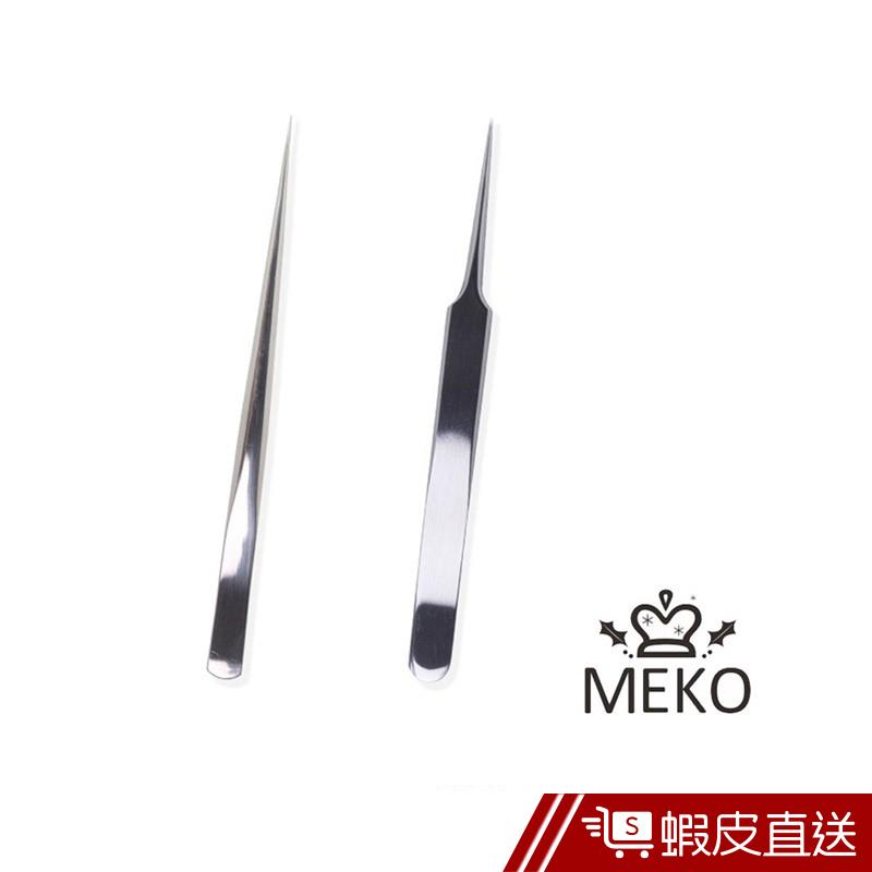 MEKO 高級直粉刺夾 除粉刺 兩款可選  現貨 蝦皮直送