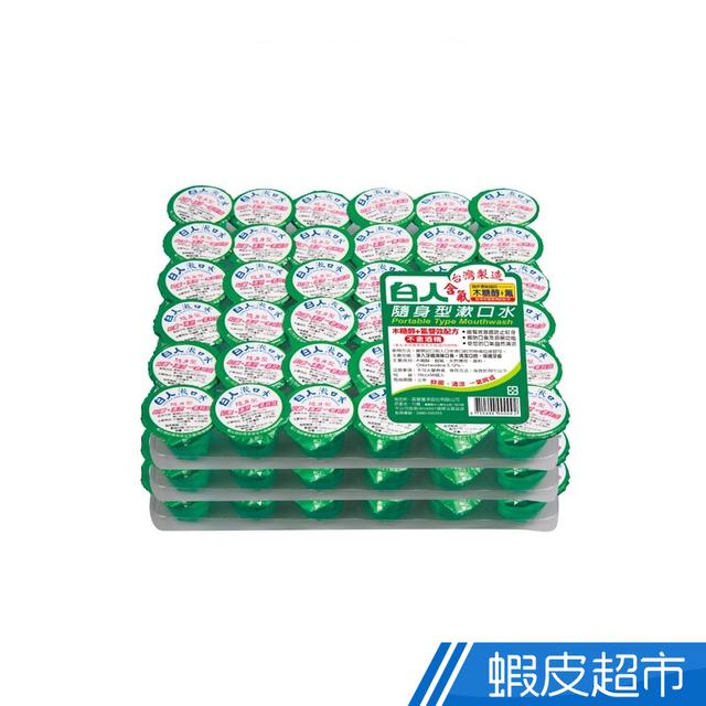 白人 含氟隨身型漱口水 10cc x3排裝 (共108入) 無酒精 溫和 現貨 蝦皮直送