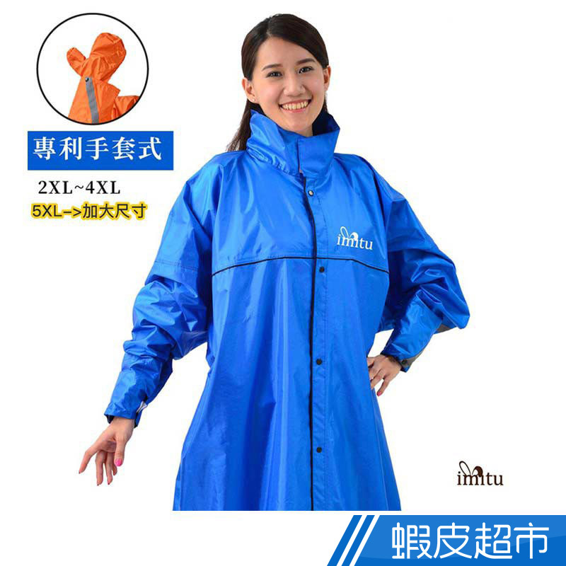 imitu 米圖 專利手套式前開連身一件式風雨衣(2XL~4XL)活力藍 戶外 防風 防雨 騎車必備 現貨 蝦皮直送