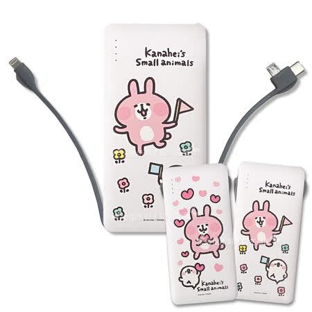 正版授權 卡娜赫拉 萌趣系列 自帶雙線 6550mAh行動電源 三接頭支援Micro/Type-C/Iphone