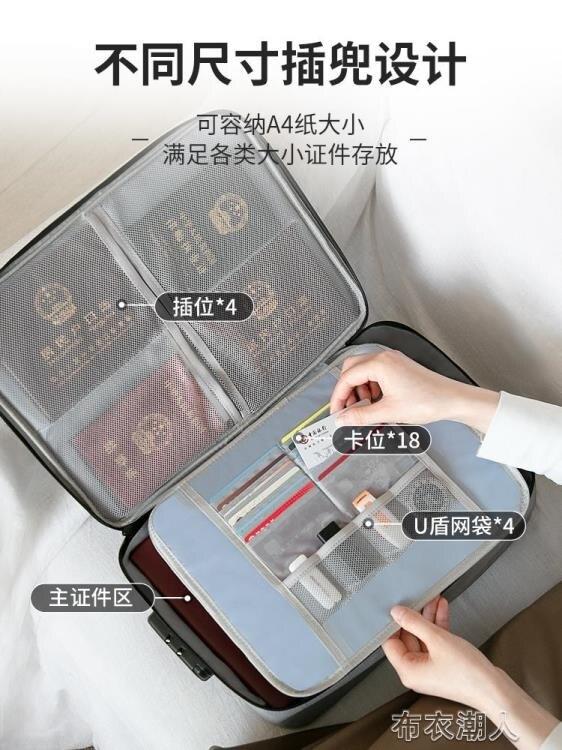 證件收納包盒家用家庭疫苗戶口本多功能箱證書文件護照卡包整 【618特惠下殺!!】