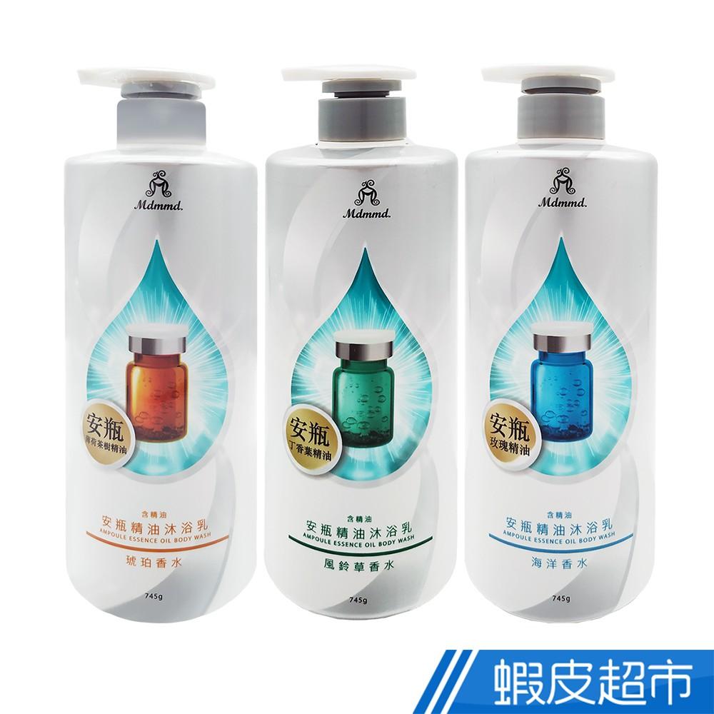 Mdmmd 香水安瓶精油沐浴乳 745g/瓶 海洋/風鈴草/琥珀 3款任選 蝦皮直送 現貨