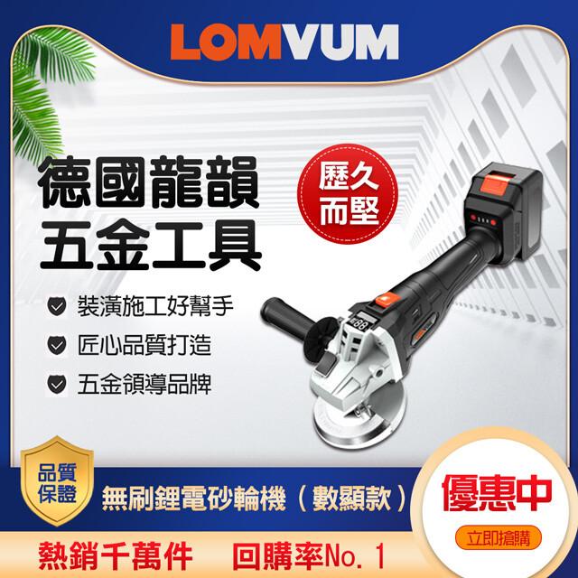 lomvum 龍韻無刷鋰電砂輪機數顯款