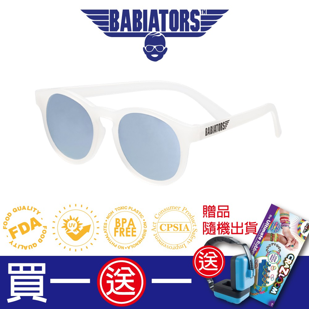 【美國Babiators】鑰匙孔系列嬰幼兒太陽眼鏡-漾藍天空 0-10歲(BSMI認證字號D3D150)
