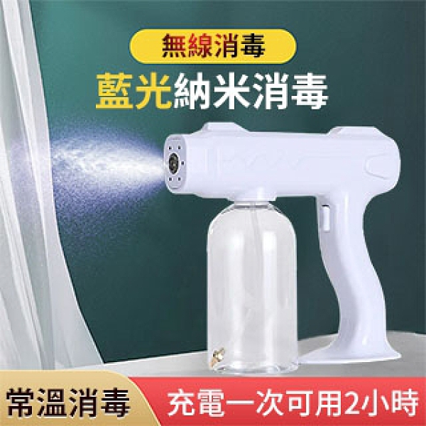 消毒槍 紫外線消毒器 無線充電納米噴霧槍 第九代手持藍光消毒噴霧機 手提霧化槍 霧化消毒器