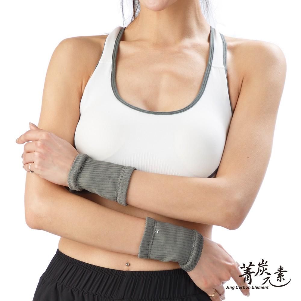 【菁炭元素】竹炭運動護腕 (2入) 護腕 竹炭護腕 運動 護具 運動用品 運動護具