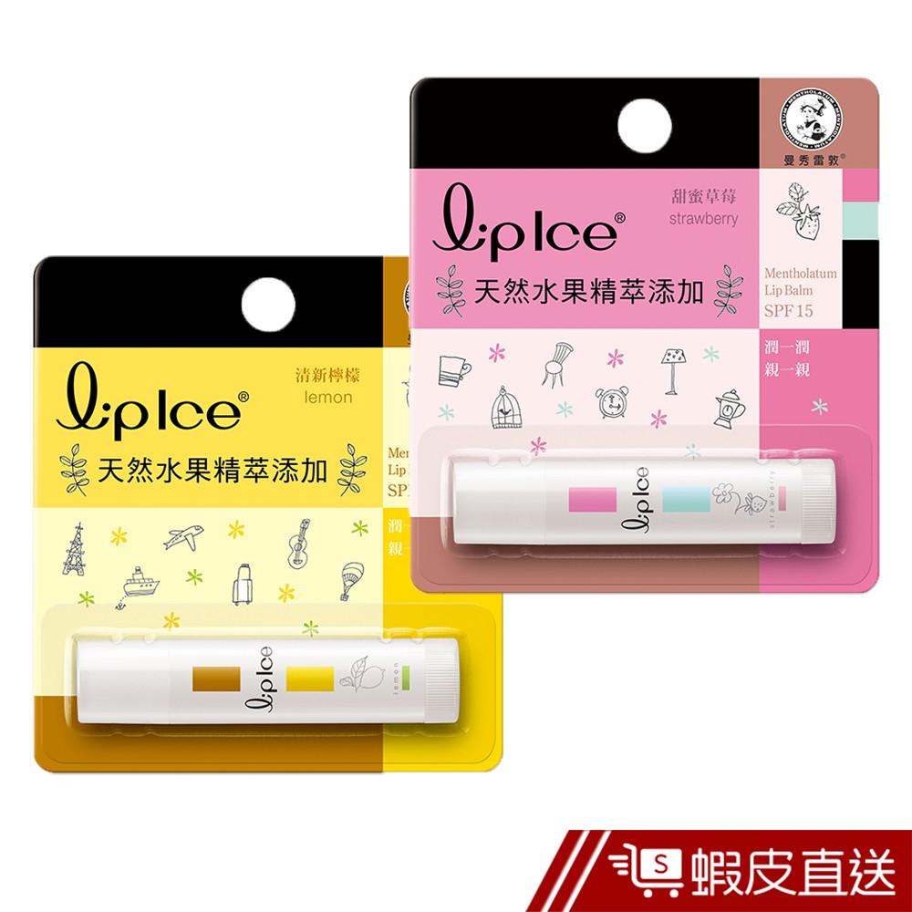 曼秀雷敦 LipIce潤唇膏 3.5g(官方直營) 現貨 蝦皮直送