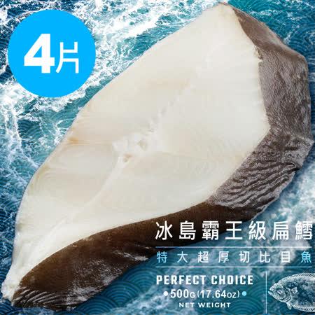 ★50元厚度★【不眠海城】冰島霸王級特大超厚切比目魚(扁鱈) 500g/片  ★4片入★