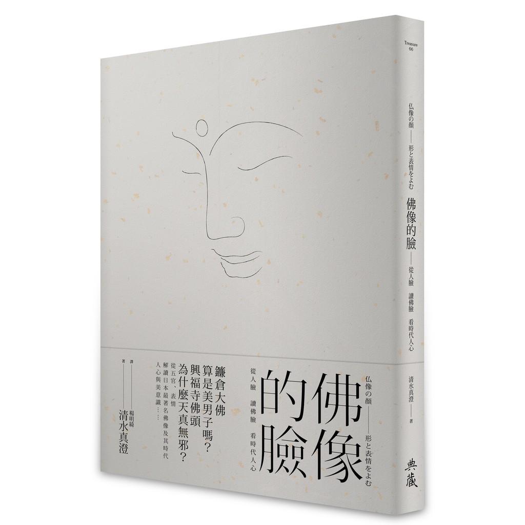 佛像的臉-從人臉 讀佛臉 看時代人心