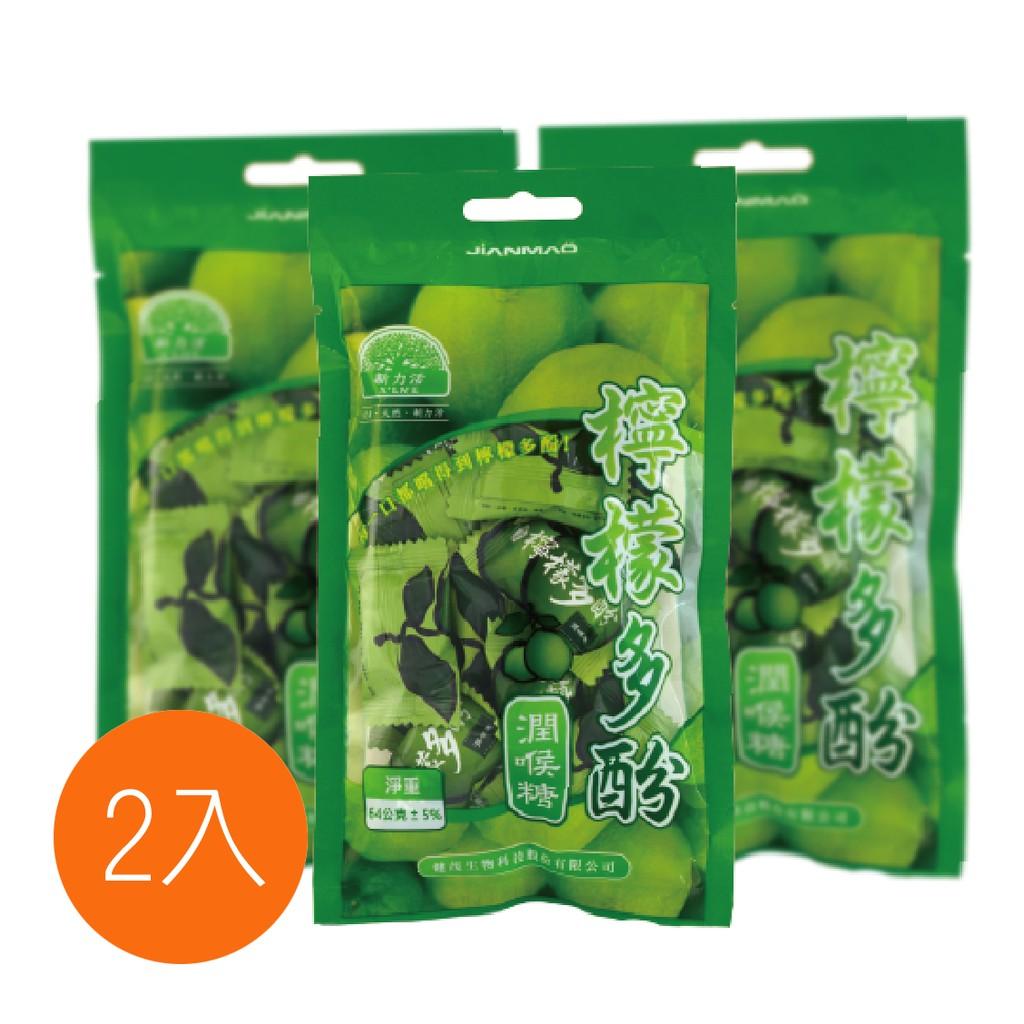 新力活檸檬多酚潤喉糖(2包入)