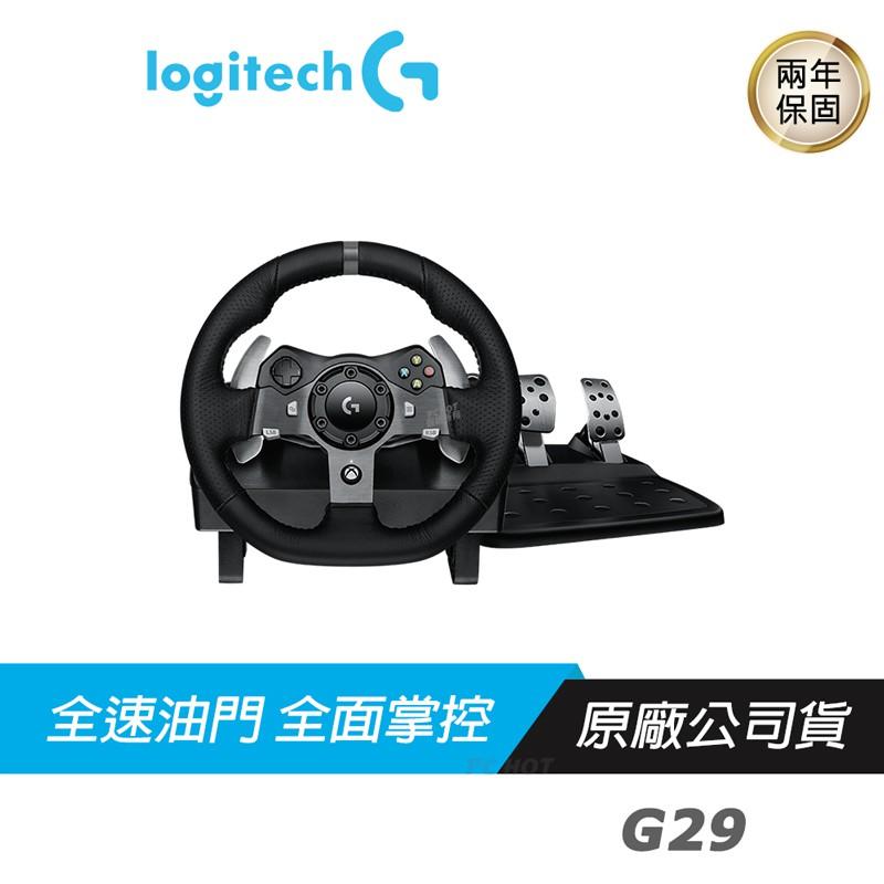 Logitech 羅技 G29 電競賽車方向盤 XBOX PS4 PC/雙馬達回饋/手工真皮/不鏽鋼撥片/24點選擇撥盤