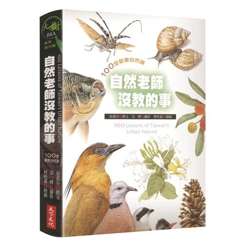 自然老師沒教的事(1)100堂都會自然課(2019新版)