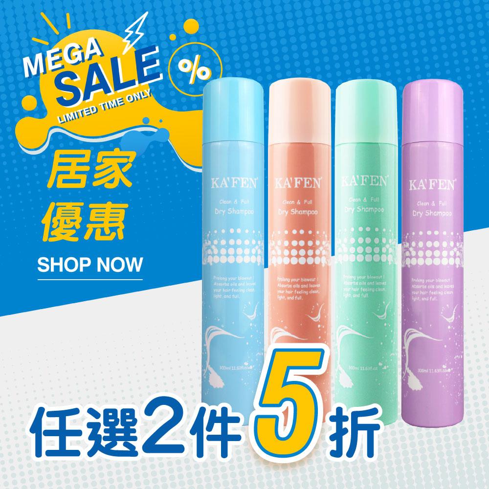 【6月血拼攻略】【兩件5折】乾洗髮噴霧300ml