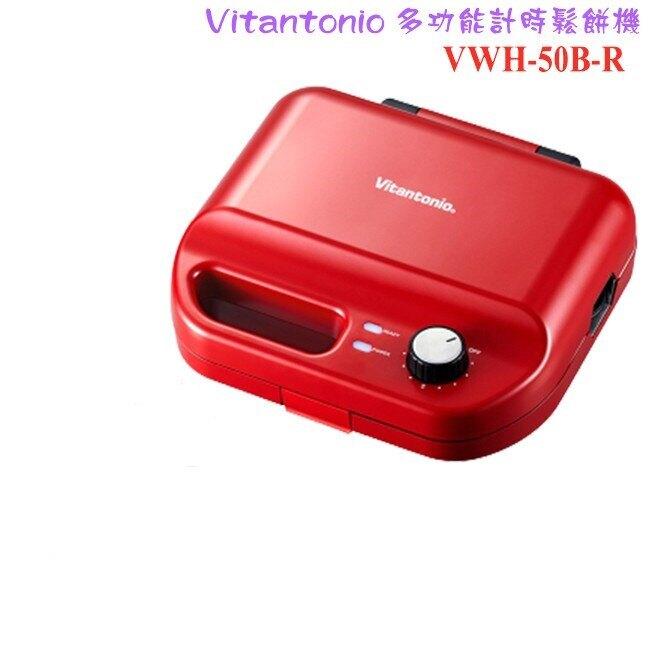 【內附兩種烤盤及食譜】日本Vitantonio VWH-50B-R 多功能計時鬆餅機 SUPER SALE