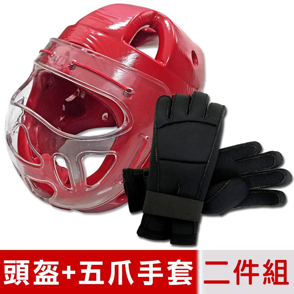 【輝武】嚴選-全包式護頭面罩頭盔+五爪分離招式技擊手套二件組-紅(尺寸可選)