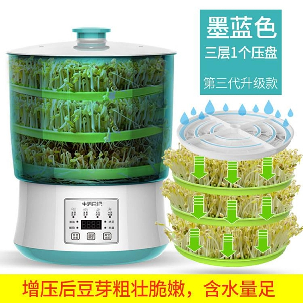 豆芽機家用全自動大容量發豆芽機多功能黃豆綠豆花生發芽機催豆罐快速出貨