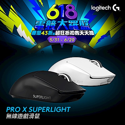 羅技 PRO X 無線輕量化電競滑鼠