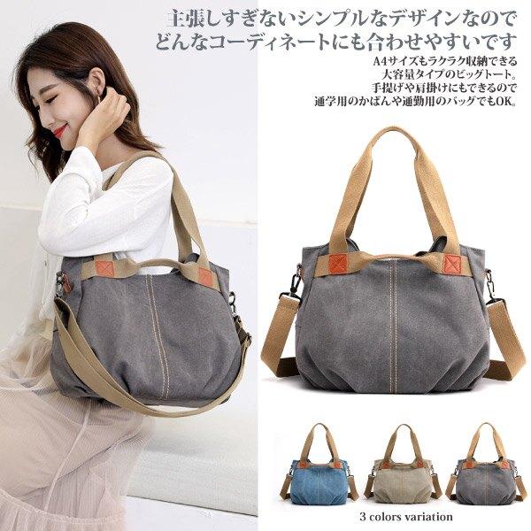 【Sayaka紗彌佳】日系簡約純色百搭大容量手提肩背兩用帆布包