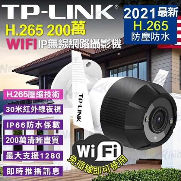 監視器攝影機 200萬 防水槍型 WIFI 手機遠端 H.265 訊息推播 紅外線夜視 台灣安防