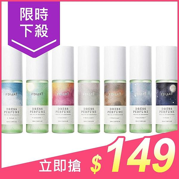韓國 F.DIARY 空氣衣物柔軟香氛噴霧(50ml) 款式可選【小三美日】原價$169
