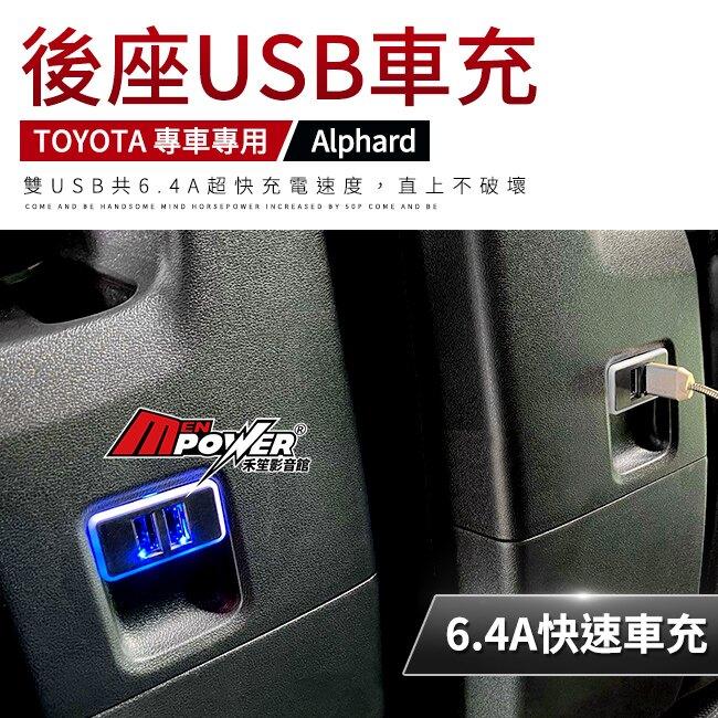 【送免費安裝】Alphard 阿法 專用後座USB 車充 6.4A【禾笙影音館】