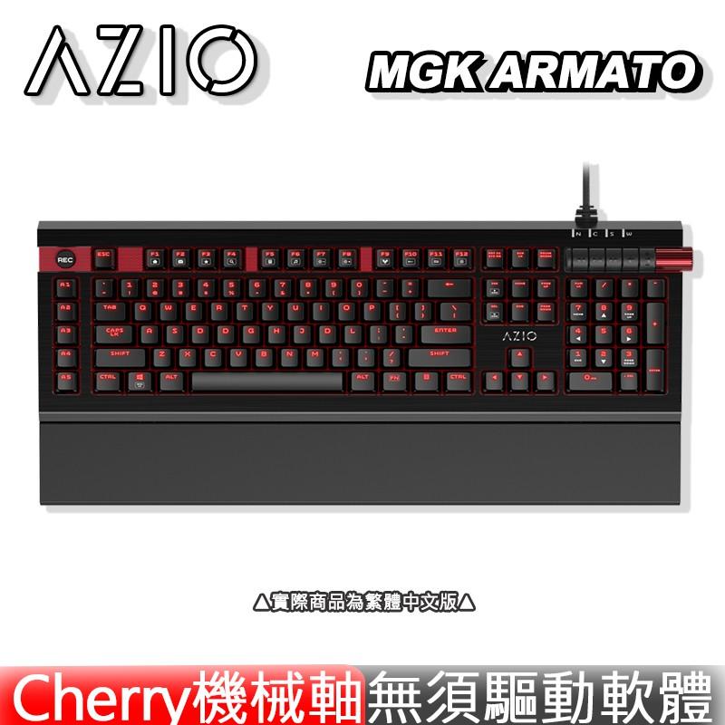 AZIO MGK ARMATO 機械式電競鍵盤-Cherry 茶軸 紅色背光 PCHot [免運速出]
