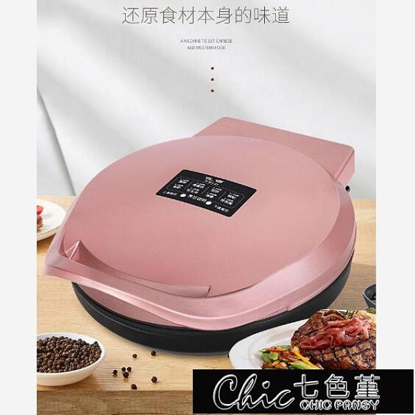 電餅鐺 全自動雙面大號加深電餅檔鐺電烤鍋烙餅鍋家用多功能