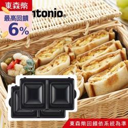 日本Vitantonio鬆餅機熱壓吐司烤盤PVWH-10-SH