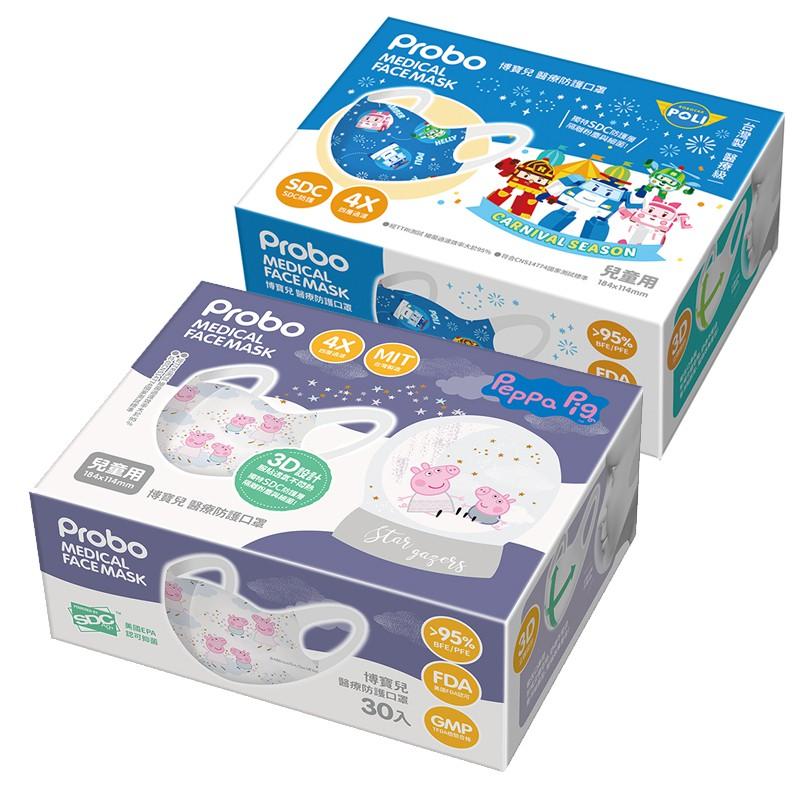 博寶兒 佩佩豬 POLI 3D立體醫療兒童口罩 30入 波力 醫療防護口罩 幼童口罩 7281 台灣製造