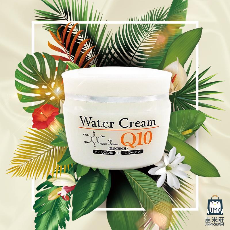 吉米莊 日本原裝進口 Water Cream Q10玻尿酸保濕霜 出水霜 薰衣草出水霜 多效合一