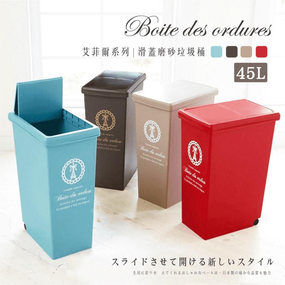 日本平和HEIWA 滑蓋霧面垃圾桶 艾菲爾系列/45L/4色 垃圾桶 滑蓋 垃圾 廚房 分類 收納