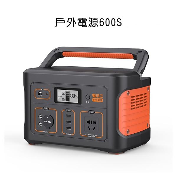 【電小二】戶外電源600S高容量174000mAh戶外露營夜市擺攤戶外供電器(不含汽車補電線)