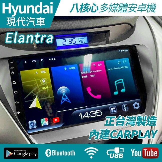 【送免費安裝】HYUNDAI Elantra 八核安卓觸碰導航 正台灣製造 K77 內建CARPLAY【禾笙影音館】