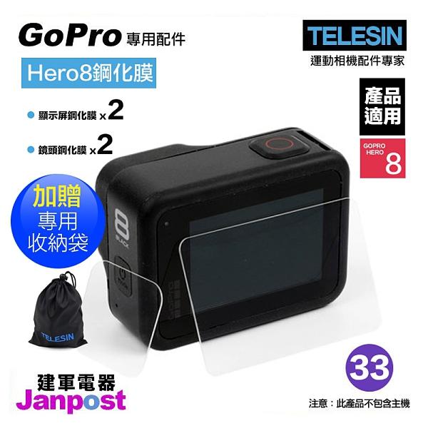 【建軍電器】送收納袋 TELESIN Gopro hero 8 專用 配件 9H 鋼化貼膜 鏡頭顯示 (前玻璃貼+後玻璃貼)*2入組