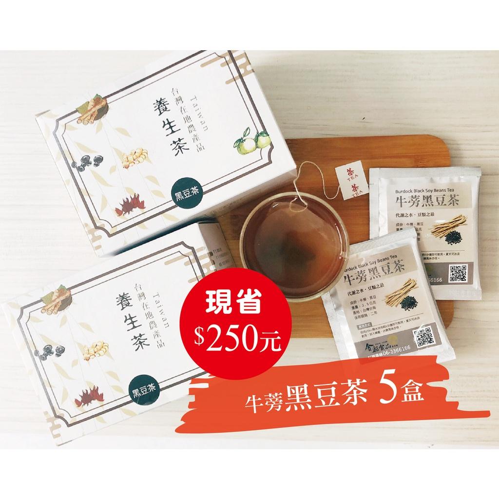 【牛蒡黑豆茶15包/盒x5盒】-銷售排行第一名 調整體質 維持青春美麗