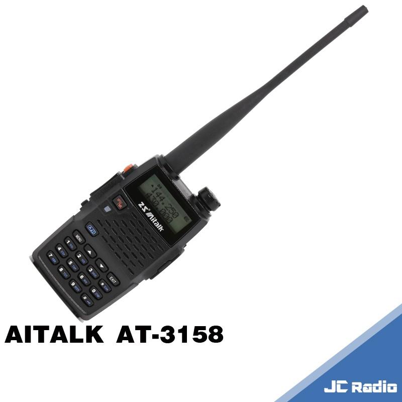 AITALK AT-3158 雙頻業餘型無線電對講機